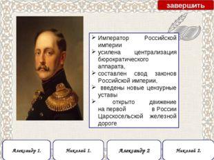 Император Российской империи усилена централизация бюрократического аппарата,