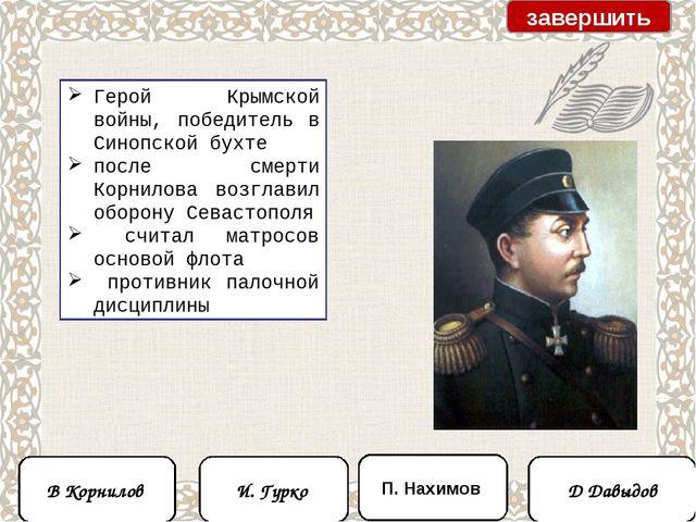 Герой Крымской войны, победитель в Синопской бухте после смерти Корнилова воз...