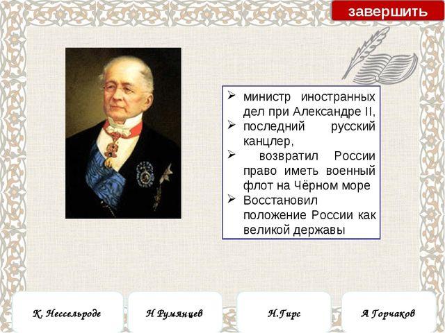 министр иностранных дел при Александре II, последний русский канцлер, возврат...