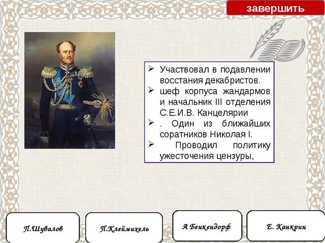 Участвовал в подавлении восстания декабристов. шеф корпуса жандармов и началь...