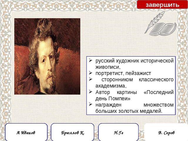 русский художник исторической живописи, портретист, пейзажист сторонником кла...