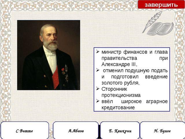 министр финансов и глава правительства при Александре III, отменил подушную п...