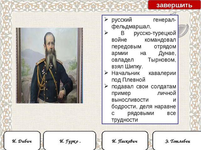 русский генерал-фельдмаршал, В русско-турецкой войне командовал передовым отр...