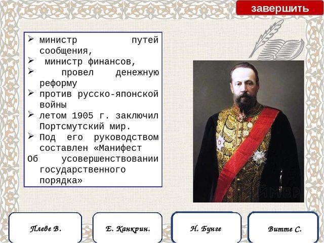 министр путей сообщения, министр финансов, провел денежную реформу против рус...