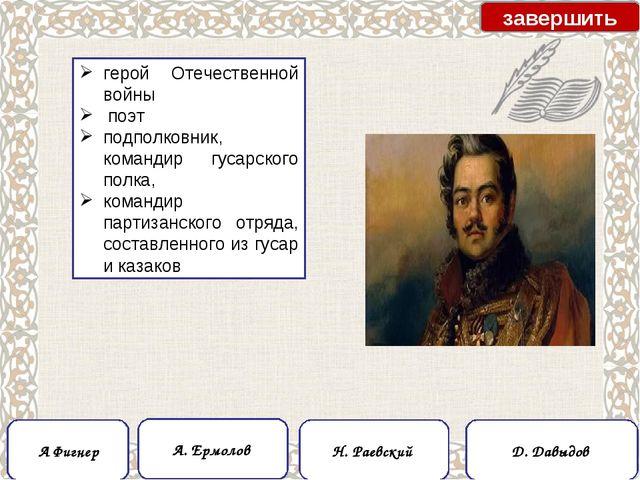 герой Отечественной войны поэт подполковник, командир гусарского полка, коман...