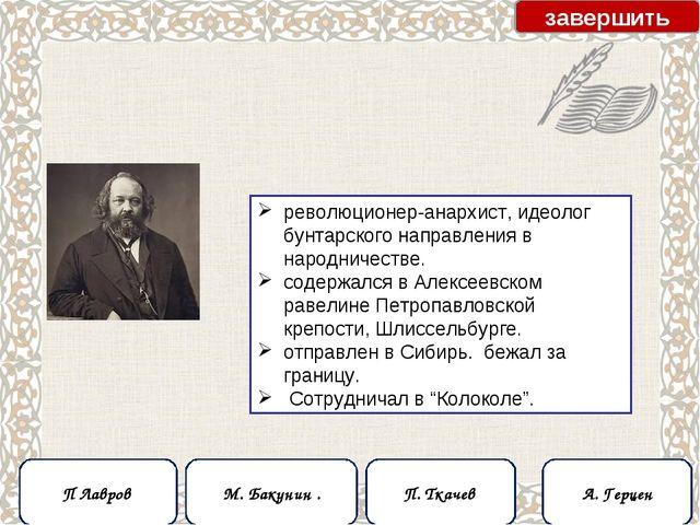 революционер-анархист, идеолог бунтарского направления в народничестве. содер...