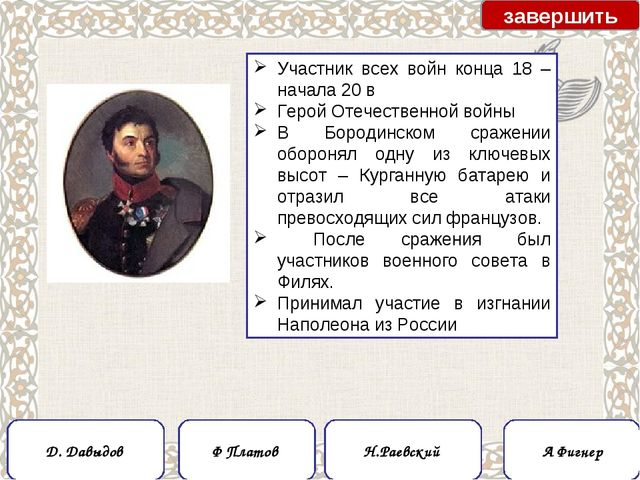 Участник всех войн конца 18 – начала 20 в Герой Отечественной войны В Бородин...