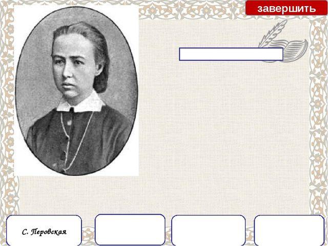 завершить С. Перовская