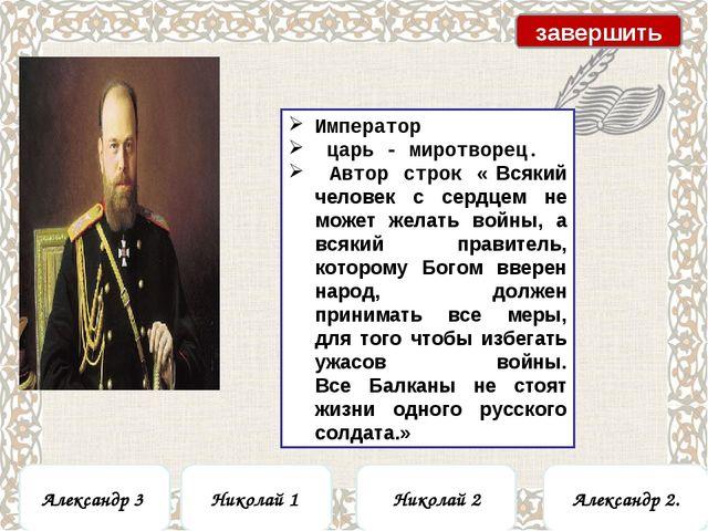 Император царь - миротворец. Автор строк « Всякий человек с сердцем не может...