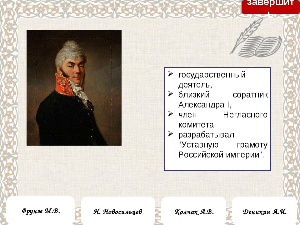 государственный деятель, близкий соратник Александра I, член Негласного комит...