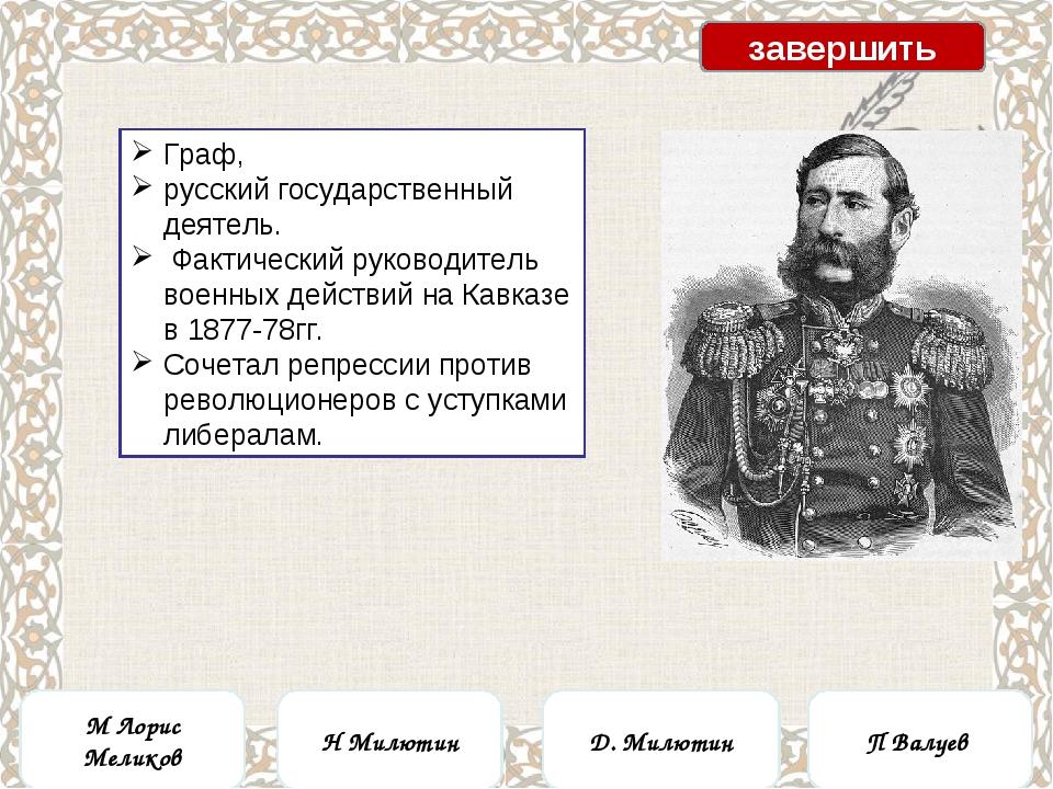 Граф, русский государственный деятель. Фактический руководитель военных дейст...