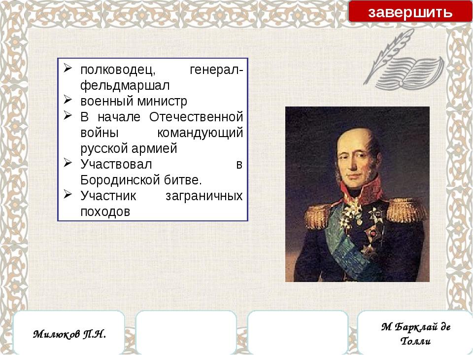 полководец, генерал-фельдмаршал военный министр В начале Отечественной войны...