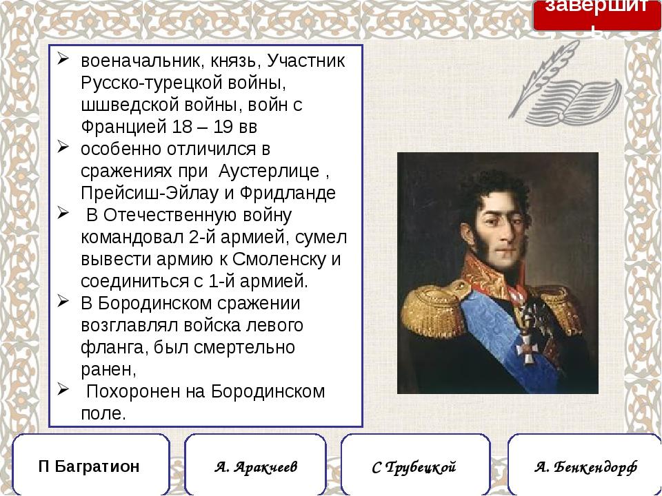 военачальник, князь, Участник Русско-турецкой войны, шшведской войны, войн с...