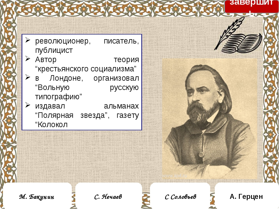 """революционер, писатель, публицист Автор теория """"крестьянского социализма"""" в Л..."""