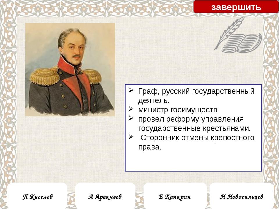 Граф, русский государственный деятель. министр госимуществ провел реформу упр...