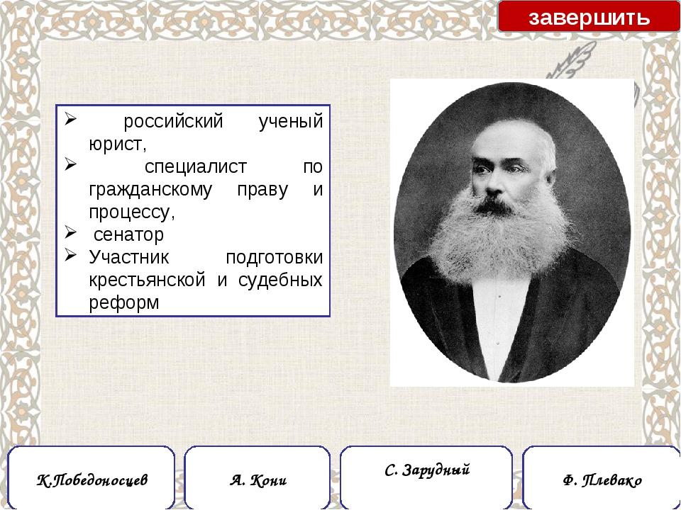 российский ученый юрист, специалист по гражданскому праву и процессу, сенато...