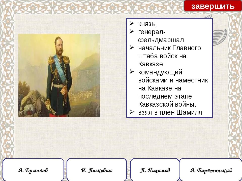 князь, генерал-фельдмаршал начальник Главного штаба войск на Кавказе командую...