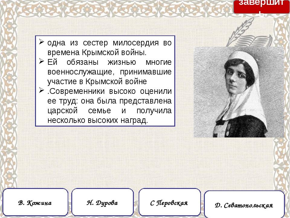 одна из сестер милосердия во времена Крымской войны. Ей обязаны жизнью многие...