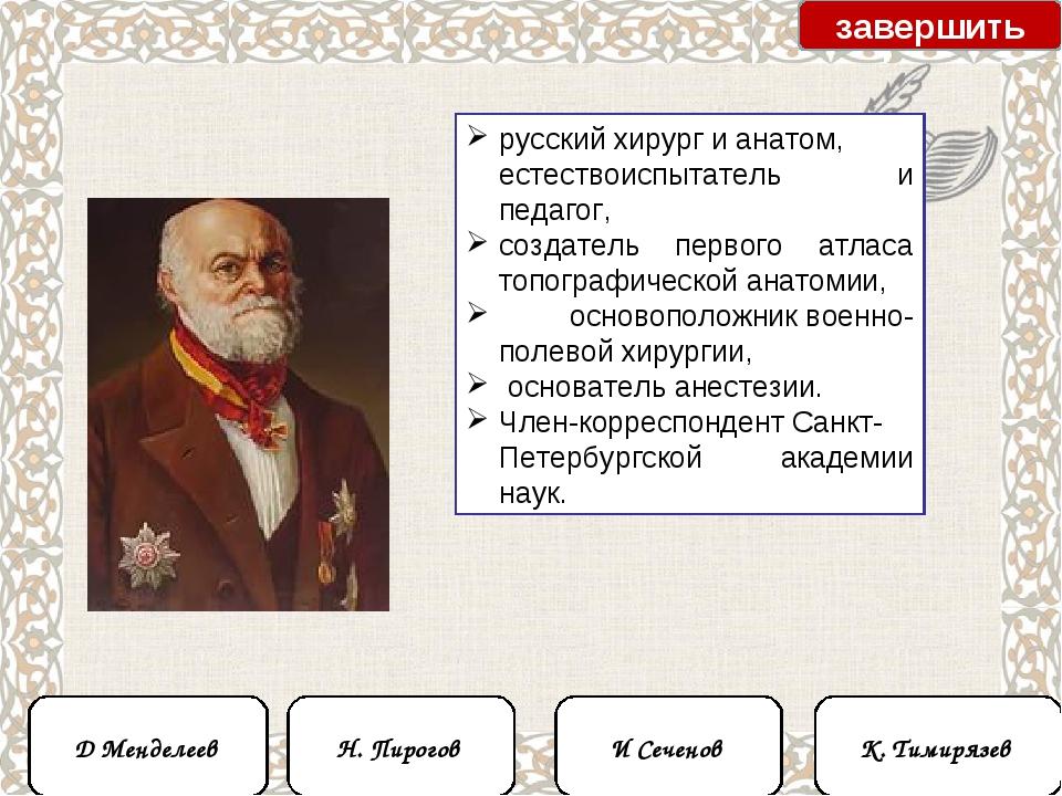 русскийхирургианатом, естествоиспытатель и педагог, создатель первого атла...