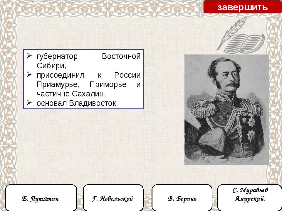 губернатор Восточной Сибири, присоединил к России Приамурье, Приморье и части...