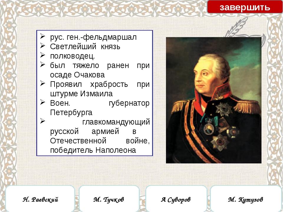 рус. ген.-фельдмаршал Светлейший князь полководец. был тяжело ранен при осаде...