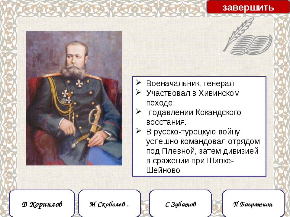 Военачальник, генерал Участвовал в Хивинском пoходе, подавлении Кокандского в...