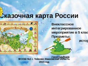 Сказочная карта России Внеклассное интегрированное мероприятие в 5 классе Пр