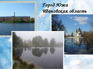 Город Южа Ивановская область