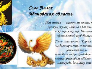 Село Палех Ивановская область Жар-птица — сказочная птица, персонаж русских