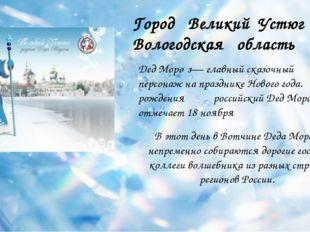 Город Великий Устюг Вологодская область Дед Моро́з— главный сказочный персон