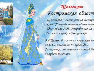 Щелыково - жемчужина Костромского края. Природа этого удивительного места вд
