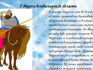 В центре Мурома, что во Владимирской области, установлен бронзовый монумент