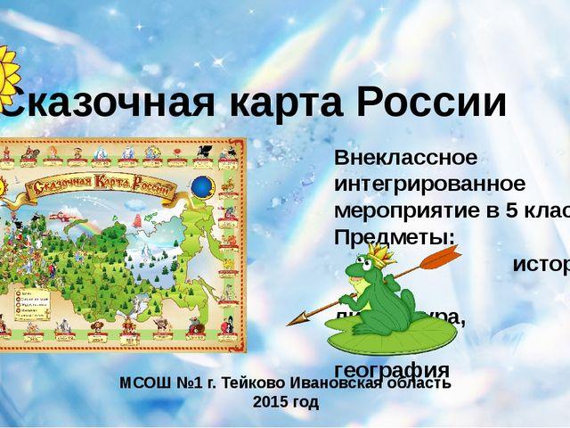 Сказочная карта России Внеклассное интегрированное мероприятие в 5 классе Пр...