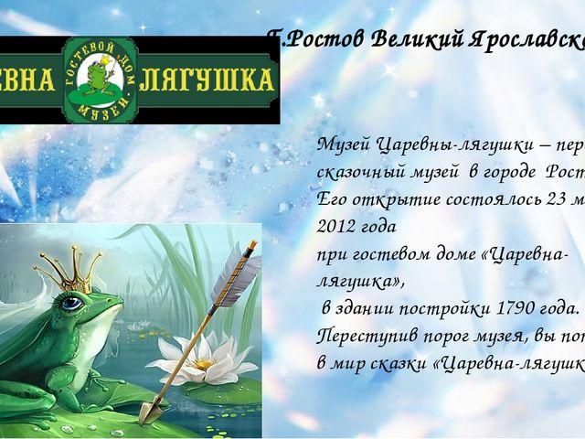 Музей Царевны-лягушки – первый сказочный музей в городе Ростове. Его открыти...
