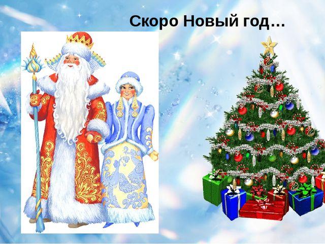 Скоро Новый год…