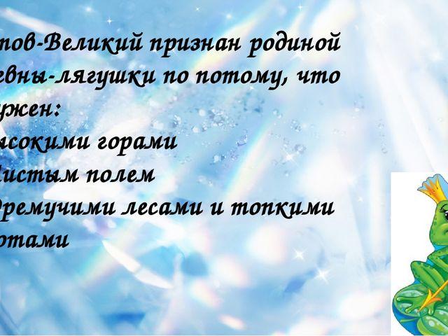 Ростов-Великий признан родиной царевны-лягушки по потому, что окружен: 1.Выс...