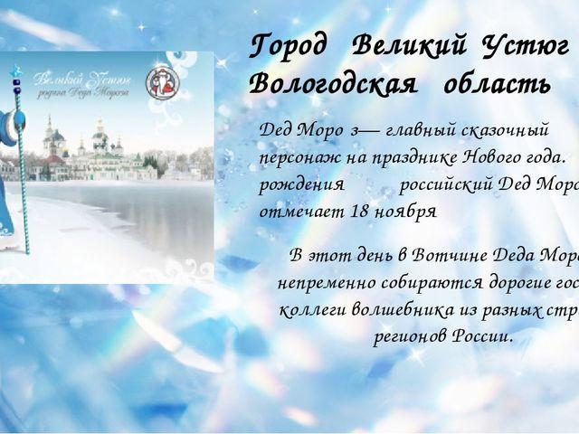 Город Великий Устюг Вологодская область Дед Моро́з— главный сказочный персон...