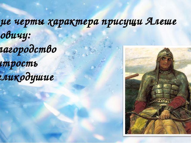 Какие черты характера присущи Алеше Поповичу: 1.Благородство 2.Хитрость 3.Ве...