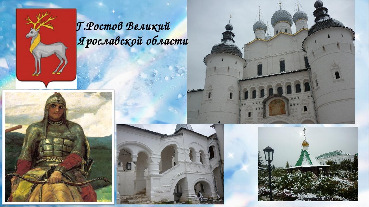 Г.Ростов Великий Ярославской области
