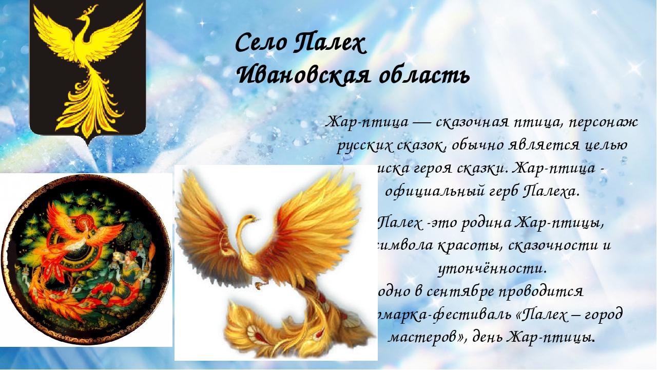 Село Палех Ивановская область Жар-птица — сказочная птица, персонаж русских...
