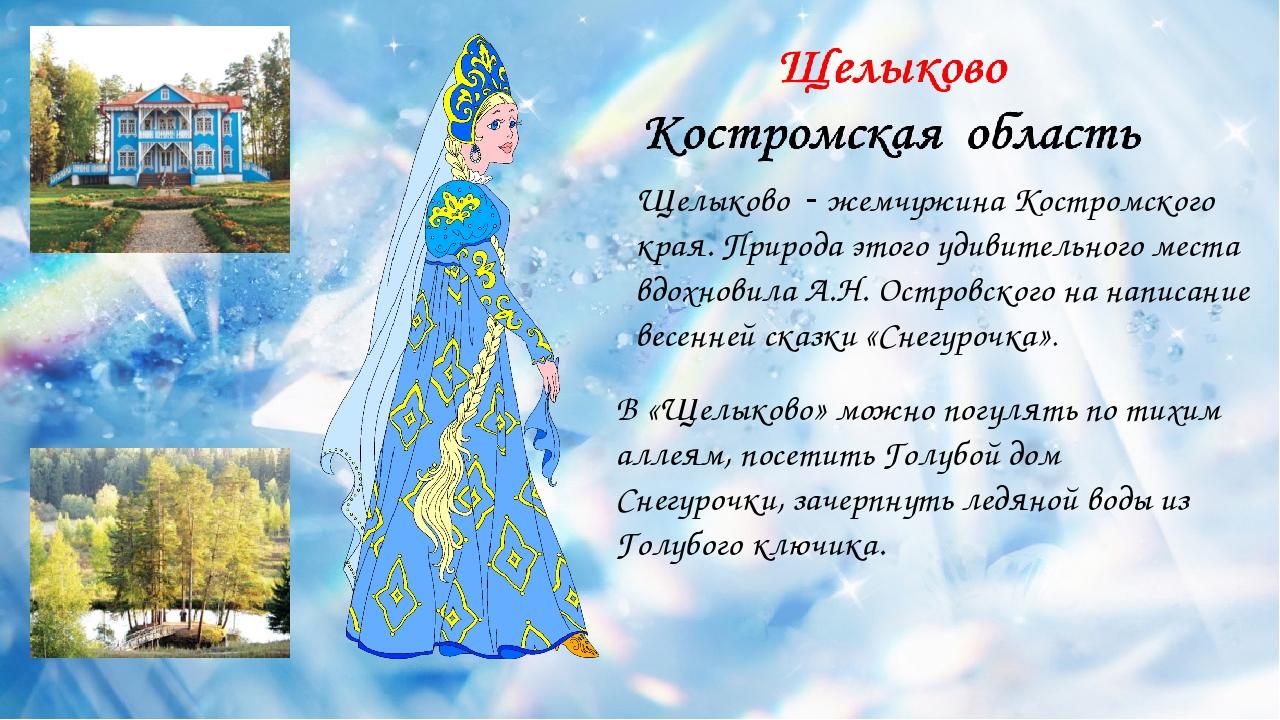 Щелыково - жемчужина Костромского края. Природа этого удивительного места вд...
