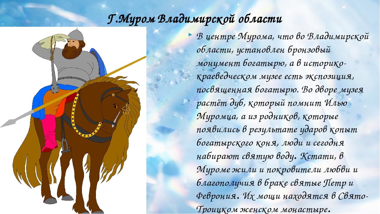 В центре Мурома, что во Владимирской области, установлен бронзовый монумент...