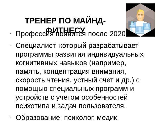 ТРЕНЕР ПО МАЙНД-ФИТНЕСУ Профессия появится после 2020 г. Специалист, который...