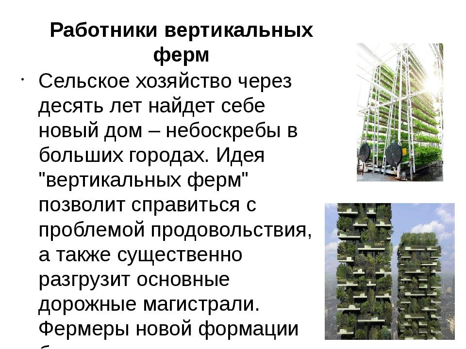 Работники вертикальных ферм Сельское хозяйство через десять лет найдет себе н...