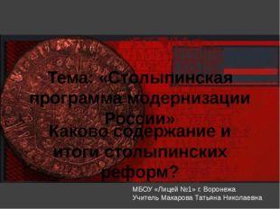 Тема: «Столыпинская программа модернизации России» Каково содержание и итоги