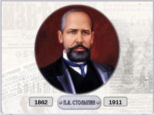 1862 1911