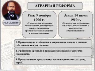 АГРАРНАЯ РЕФОРМА Указ 9 ноября 1906 г. «О дополнении некоторых постановлений