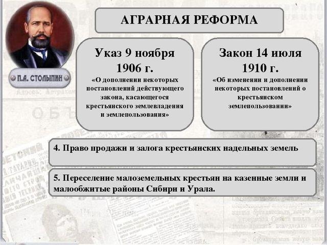 АГРАРНАЯ РЕФОРМА Указ 9 ноября 1906 г. «О дополнении некоторых постановлений...