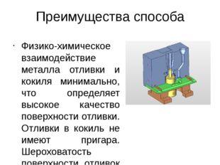 Преимущества способа Физико-химическое взаимодействие металла отливки и кокил