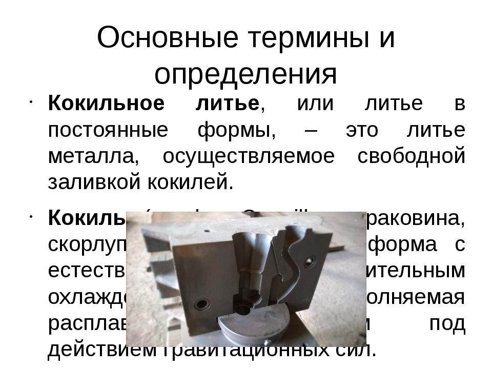 Основные термины и определения Кокильное литье, или литье в постоянные формы,...